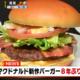 マクドナルドが8年ぶりに新作バーガー発売!やべぇ!!