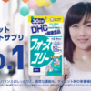 【CM】フォースコリーの佐藤江梨子がデカすぎ可愛いと話題!