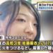 「ヤラせてくれんかった」高3女子生徒を暴行し、火までつけた鬼畜同級生逮捕。