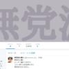 ロンブー田村淳さんが無党派の集いのツイッターを開設!政治家転向なのか?