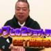 【イッテQ】パパラッチ出川!大物ハリウッドスターと2ショット連発!!