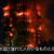崩壊寸前!ロンドンのタワーマンションで大規模火災発生!大惨事すぎる