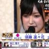 NMB48須藤凛々花、元ファンの男と1年以上もズッ婚バッ婚!?ファンの怒り収まらずw