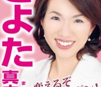 暴力暴言無双!豊田真由子衆院議員が離党届を提出!子供も虐待してるのでは?