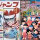 復刻版週刊少年ジャンプが三ヶ月連続発売!2冊セット税別833円は高いと話題