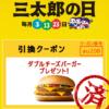 auユーザーに朗報!!7月より3日13日23日は三太郎の日!マックでダブルチーズバーガーが無料ぞw
