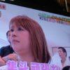 【有吉ゼミ】塙の嫁の応援がうるさすぎと話題!