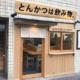 カレーは飲み物。系列店!とんかつは飲み物。7月28日オープン!しかも3日間限定!500円!!