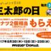 8月3日・13日・23日は三太郎の日でミスドでドーナツ2個相当もらえる!280円相当!