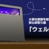 新時代の蚊取り機!『ウェル蚊ム』が売れすぎて話題!2980円!8月中旬納期予定!