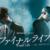 【Amazonプライムビデオ】松田翔太×テミン!ドラマ『ファイナルライフ』9月8日配信開始!