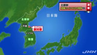 【北朝鮮】複数の飛翔体発射するもトランプにビビって日本海に落とすのが精一杯と話題w