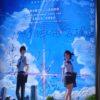 【巨乳】JJエイブラムスプロデュースで『君の名は。』がハリウッド実写映画化!