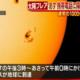 太陽フレアのコロナガス到来で通信障害が1週間ほど続くってヤバくね?