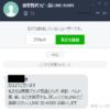 【LINE】激安贅沢コピー品LINE:h585が再び動き出したぞ!【要注意】