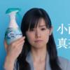 【CM】ファブリーズの新CMで小西真奈美が超絶可愛くなってると話題!