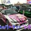 【めざましテレビ】痛車のパーティ『いたぱ!』が凄いと話題!【改造費500万!?】