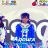 【T-SPOOK】Aqours(アクア)が可愛いと話題!【お台場ハロウィーン】
