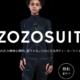【ZOZOTOWN】採寸ボディースーツ『ZOZOSUIT』を無料配布!費用は全国一律送料200円だけ!