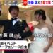 【8年越しの花嫁】ウエディングドレス姿の土屋太鳳が可愛すぎと話題!