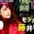【もしズレ】モデル藤井リナが中国を舞台に荒稼ぎ!経済効果30億円!ドスケベすぎると話題!