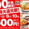 【3日間限定】かつやで100万食限定!4品が税込500円で食える!最大310円お得!