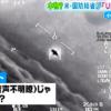 【とくダネ!】本物のUFO映像か!?米・国防総省が『UFO』調査を激白!【宇宙人存在確定】