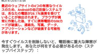 【Google】あなたのシステムは4つのウイルスによってひどく損なわれています!は嘘!クリックしないように!
