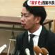 【兵庫】エリートヤンキー?今村岳司西宮市長が記者に殺すぞ発言が話題!