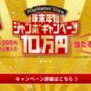 【神セール】PSストアで激安セール!!本日1月8日まで!!【迷う】