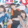 サキドルエースSURVIVAL2018!7人のアイドルの頂点に立つのは誰なのか!?