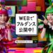 【CM】双子ダンスが可愛い!ヨリドリミドリのMIOYAE(ミオヤエ)が可愛いと話題!