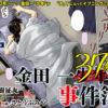 【漫画】金田一37歳の事件簿!イブニングで新連載!バツイチで金田一の息子とかも?