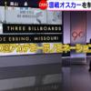 【2018年】第90回アカデミー賞!オスカーを制するのは!?ノミネートまとめ!