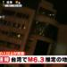 【地震】台湾東部・花蓮でM6.3(震度7)の地震発生!ホテル等倒壊で2名死亡・202名負傷!
