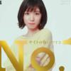 【CM】エン転職の松岡茉優が可愛すぎると話題!
