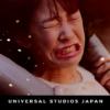 【CM】アツゥッ!USJのハリポタ完全版の変顔女優・加村真美が可愛すぎると話題w