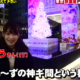 【神ギ問】たまたま質問したバク転新人アイドル・横山みうさんが可愛いと話題!