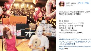 伝説のキャバ嬢・愛沢えみりのホワイトデープレゼントがエゲツないと話題!