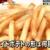 【めざましテレビ】最強フライドポテトはどれ?人気の形とカロリー発表!!ポテト好き必見!