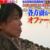 【沸騰ワード10】伝説の家政婦志麻さん!hitomiオファーでお弁当メニューが凄い!