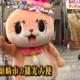 【めざましテレビ】ご当地キャラちぃたん☆が可愛いと話題!【コツメカワウソ】