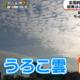【地震予兆】先日に引き続き、今度は東京に地震雲発生!大地震が来てしまうのか!?【2018年4月27日】