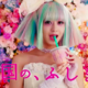 【CM】ファミマ新商品!カラフルみちょぱのイキ顔がえっろいと話題!