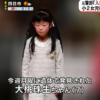 【新潟】小2女児殺害事件の犯人はサングラスの不審者だったのか!?