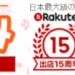 【通販】第1回あみあみ特集 フィギュアやグッズが凄い!【フィギュア・ホビー日本最大級通販】