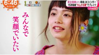 キムチの歌で大ブレイク!元気娘シンガーソングライター足立佳奈が可愛すぎる!