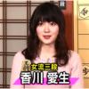 【コスプレ】美しすぎる女流棋士・香川愛生が可愛すぎると話題!