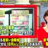 【神ギ問】超安い自販機は〇〇にあった!さらに日本で一番高い自販機も調査!
