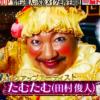 【今夜はナゾトレ】女装メイク芸能人スペシャル!この美女は一体だれ!?